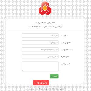 melat - دانلود اسکریپت آسان پرداخت بانک ملت