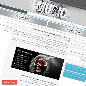 music - دانلود قالب آهنگ کده برای وردپرس