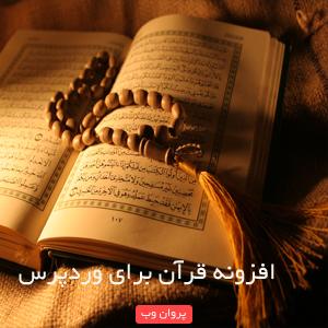 q - دانلود افزونه قرآن برای وردپرس