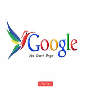 ssss2 - اسکریپت موتور جستجوی Ajax Google