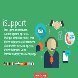 support - دانلود افزونه چت و گفتگوی آنلاین iSupport برای وردپرس