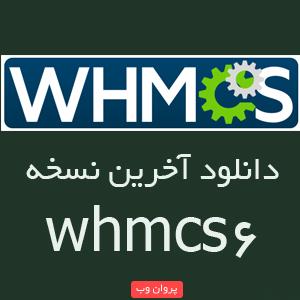 whmcs - دانلود اسکریپت WHMCS v6 فارسی شده