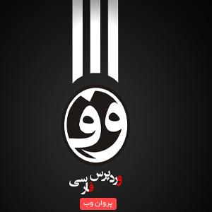 wordpress - دانلود وردپرس فارسی نسخه 4.3