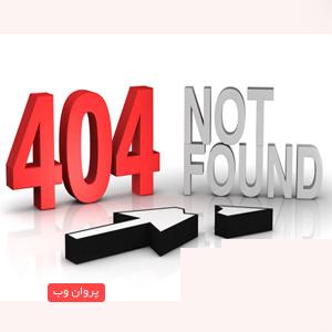 4041 - دانلود افزونه 404-redirection برای وردپرس