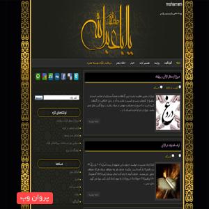 aba - دانلود قالب محرم نسخه 1.2 برای وردپرس
