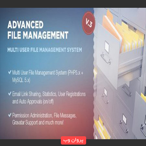ad - اسکریپت مدیریت فایل Advanced File Management نسخه 3.0