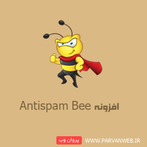 anti - دانلود افزونه آنتی اسپم زنبور Antispam Bee برای وردپرس