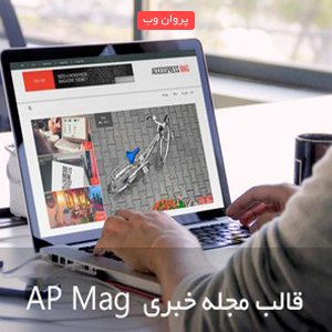 app - دانلود قالب AccessPress Mag برای وردپرس