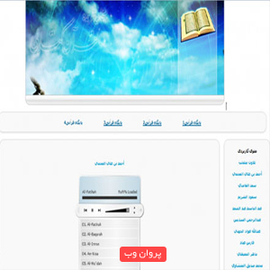 arb - اسکریپت حرفه ای قرائت آنلاین قرآن