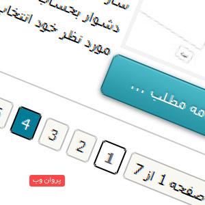 ddddd - دانلود افزونه وردپرس شماره صفحات WP-PageNavi