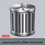 hazf 150x150 - دانلود افزونه حذف مطالب تکراری وردپرس