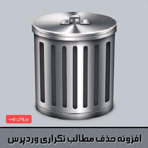 hazf - دانلود افزونه حذف مطالب تکراری وردپرس