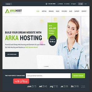 host - قالب خدمات میزبانی وب ArkaHost به صورت HTML