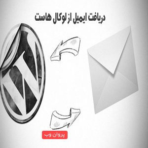 loc - دانلود افزونه دریافت ایمیل از لوکال در وردپرس