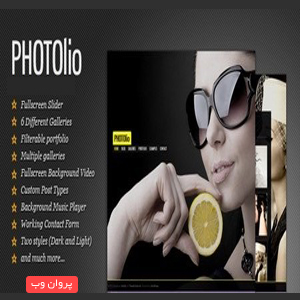 photo - دانلود قالب Photolio نسخه 1.7.7 برای وردپرس