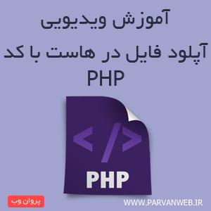 php - آموزش ویدیویی آپلود فایل به استفاده از کد php