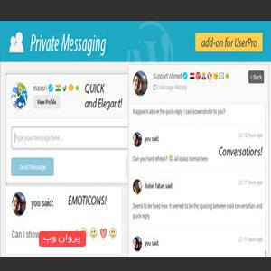 pir - دانلود افزونه پیام خصوصی در یوزر پرو با Private Messages فارسی نسخه 3.8