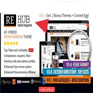 re - دانلود قالب فروشگاهی REHub نسخه 5.1 برای وردپرس