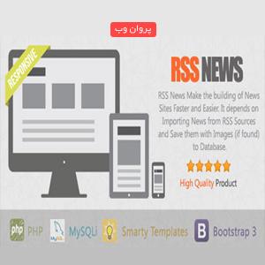 rss - دانلود اسکریپت خبرخوان اتوماتیک