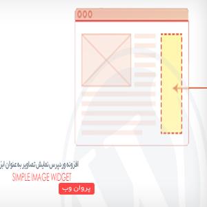saasa - دانلود افزونه وردپرس نمایش تصاویر به عنوان ابزارک