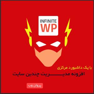 sezar - دانلود افزونه InfiniteWP Client مدیریت چندین سایت از یک داشبورد مرکزی