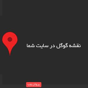 site - دانلود افزونه نقشه گوگل WP Google Maps برای وردپرس