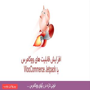 ssssssssssss - دانلود افزایش قابلیت های ووکامرس با WooCommerce Jetpack
