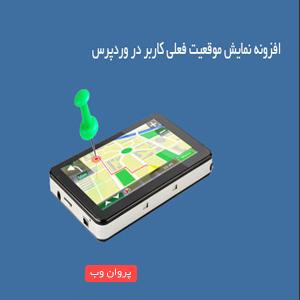 wooo - دانلود افزونه نمایش مکان فعلی کاربر در وردپرس