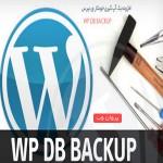 wp 150x150 - دانلود افزونه وردپرس بک آپ گیری خودکار WP DB Backup