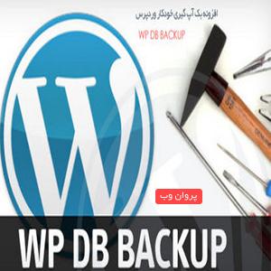 wp - دانلود افزونه وردپرس بک آپ گیری خودکار WP DB Backup