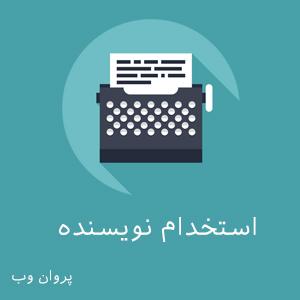 writer2 - استخدام نویسنده