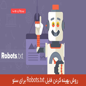 cc - آموزش بهینه کردن فایل Robots.txt برای سئو