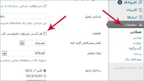 register wp - آموزش فعالسازی ثبت نام در وردپرس