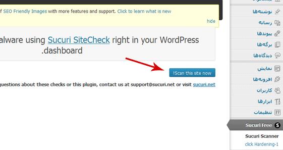 sucuri anti virus wordpress - افزونه های امنیتی وردپرس