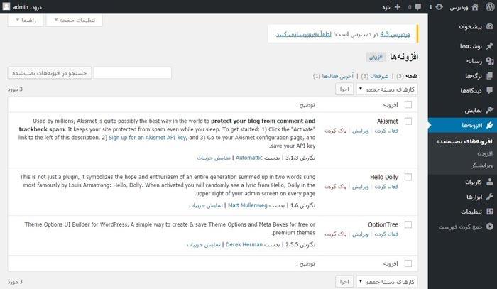 3 - تغییر نام پوشه wp-content در وردپرس