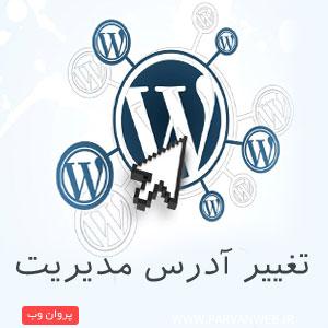 add - تغییر نام پوشه wp-content در وردپرس