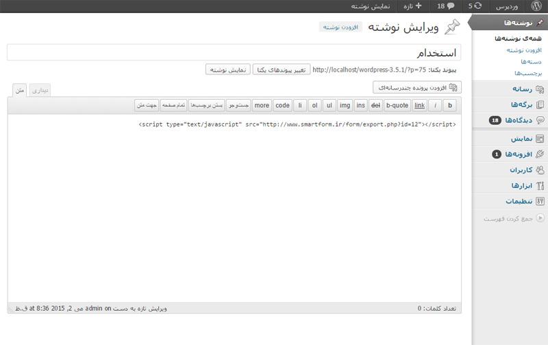 5 - آموزش قراردادن کد سامانه در سایت های وردپرس