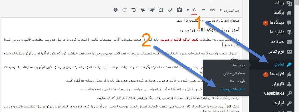 logo change wordpress - تغییر لوگو قالب وردپرس + تغییر لوگو صفحه ورود وردپرس