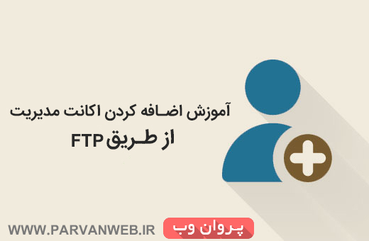 سیسی - آموزش اضافه کردن اکانت مدیریت در FTP