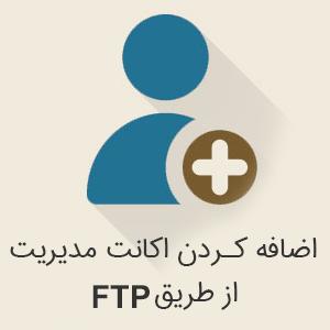 ی - آموزش اضافه کردن اکانت مدیریت در FTP