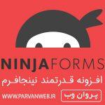 NINJA1 150x150 - افزونه ایجاد فرم قدرتمند وردپرس با Ninja Forms