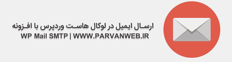 PARVANWBEMAIL - ارسال ایمیل در لوکال هاست وردپرس با افزونه WP Mail SMTP