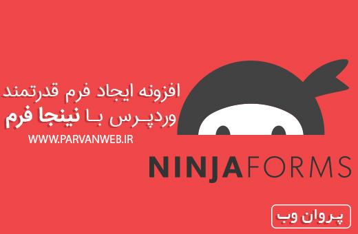 admDinuserftp - افزونه ایجاد فرم قدرتمند وردپرس با Ninja Forms