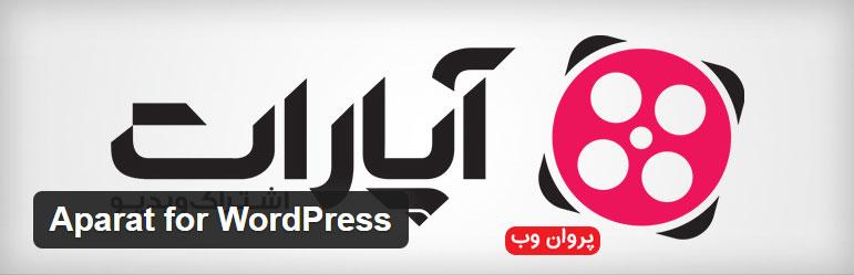 aparat for wordpress - نمایش آخرین ویدئوهای آپارات در وردپرس