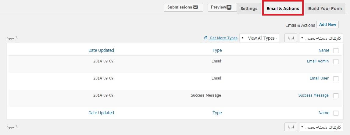 email hamyarwp - افزونه ایجاد فرم قدرتمند وردپرس با Ninja Forms