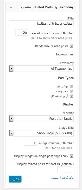 settings related post parvanweb - نمایش مطالب مرتبط با دسته بندی ها در وردپرس