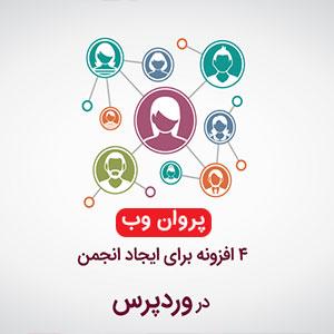 ایجاد انجمن در وردپرس