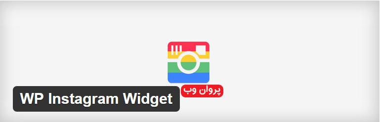 wp instagram widget wordpress - نمایش تصاویر اینستاگرام در وردپرس