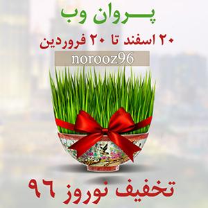 Untitled 1 - تخفیف نوروز 96 خرید قالب و پکیج های پروان وب