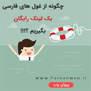 ax 1 1 - چگونه از غول های فارسی بک لینک رایگان بگیریم ؟!!!